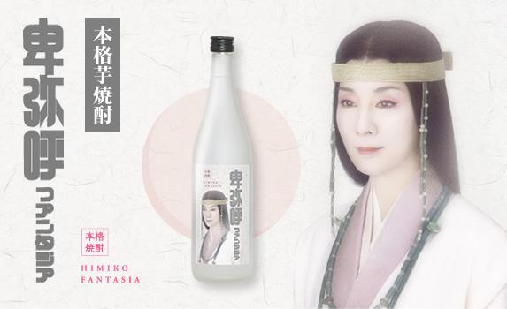 http://tes-service.co.jp/common/img/alcohol/himiko/main_01.jpg