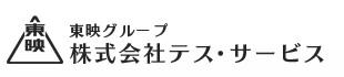 株式会社テス・サービス