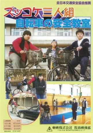 ズッコケ三人組の画像 p1_27